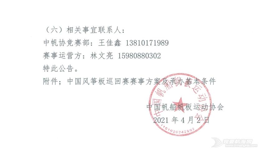 2021年中国风筝板巡回赛申办公告w4.jpg