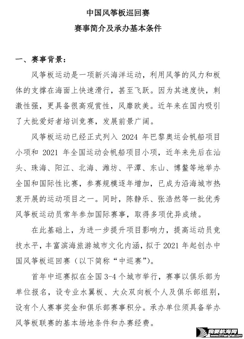 2021年中国风筝板巡回赛申办公告w5.jpg