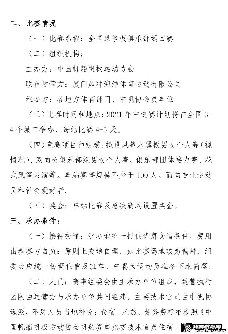 2021年中国风筝板巡回赛申办公告w6.jpg