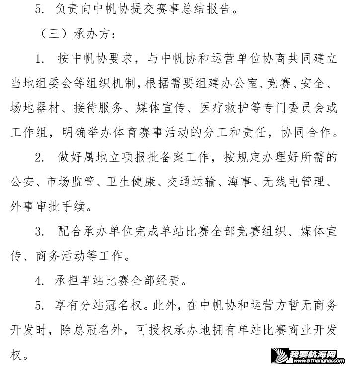 2021年中国风筝板巡回赛申办公告w9.jpg