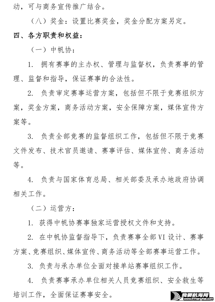 2021年中国风筝板巡回赛申办公告w8.jpg