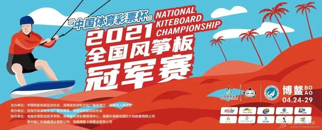 中国体育彩票2021年全国风筝板冠军赛开赛 百余名选手逐浪博鳌