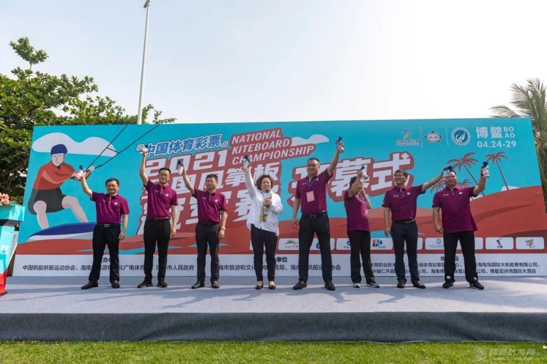 中国体育彩票2021年全国风筝板冠军赛开赛 百余名选手逐浪博鳌w3.jpg
