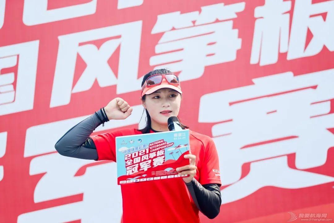 中国体育彩票2021年全国风筝板冠军赛开赛 百余名选手逐浪博鳌w8.jpg