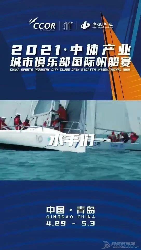 赛领周报丨SailGP百慕大站告捷; CCOR开赛在即;玛莎拉蒂70三体船创新纪录w5.jpg
