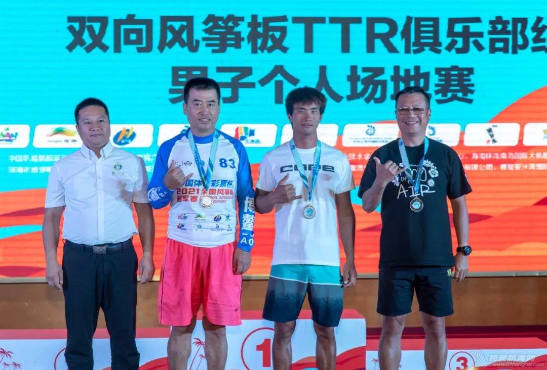 中国体育彩票2021年全国风筝板冠军赛博鳌落幕w8.jpg