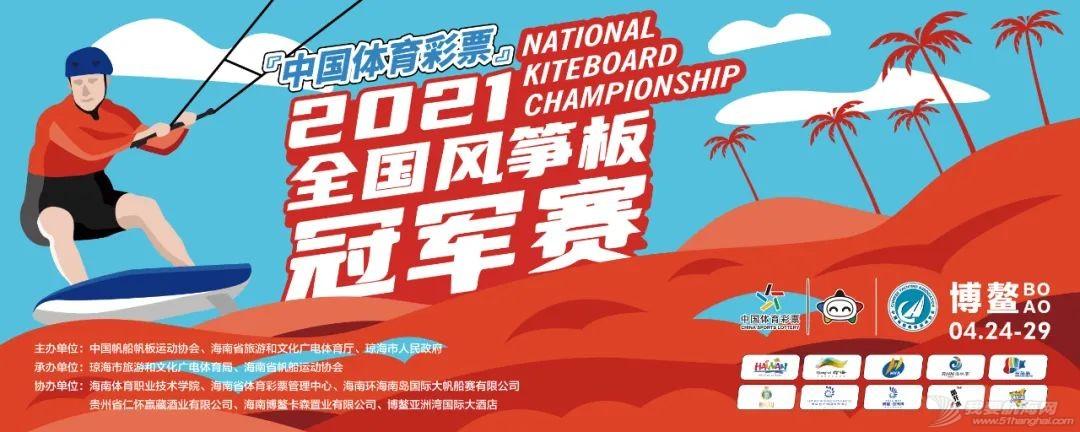 中国体育彩票2021年全国风筝板冠军赛博鳌落幕w15.jpg