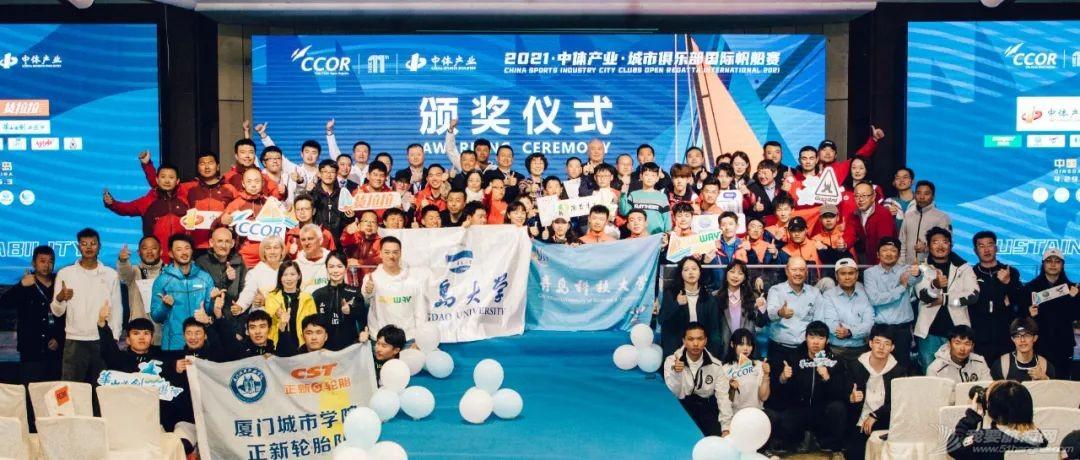 35支船队10轮汹涌激战,CCOR完美开启2021帆赛之旅.w2.jpg