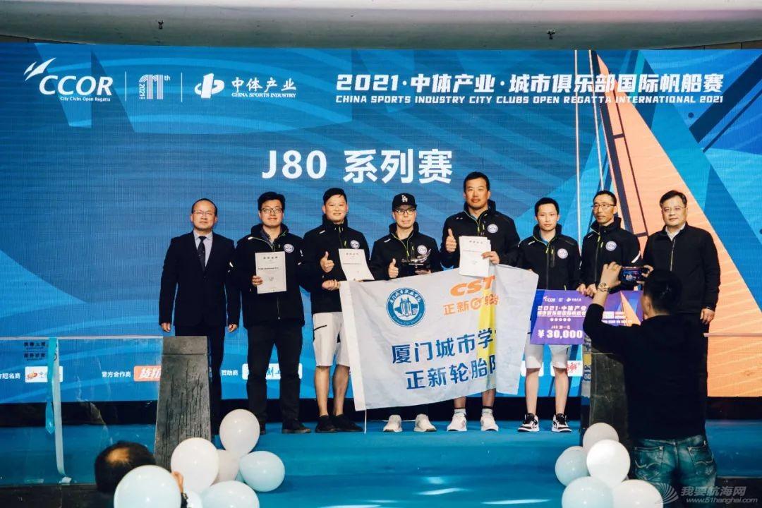 35支船队10轮汹涌激战,CCOR完美开启2021帆赛之旅.w5.jpg