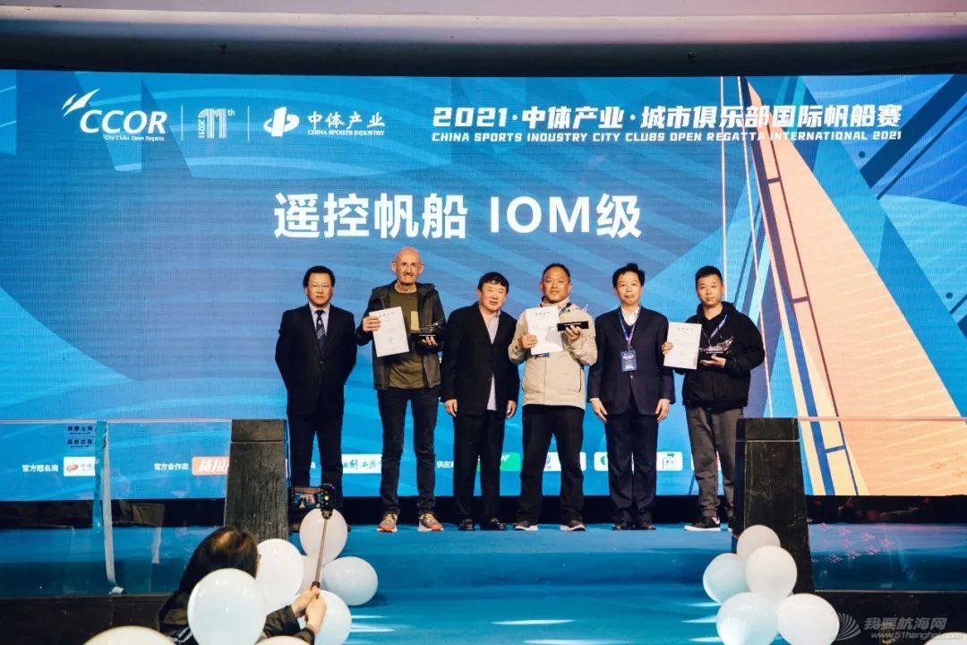 35支船队10轮汹涌激战,CCOR完美开启2021帆赛之旅.w7.jpg