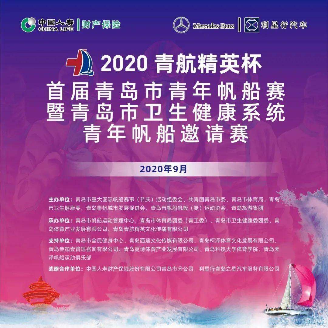 赛事日历 | 2021国内帆船赛参赛指南(持续更新)w14.jpg
