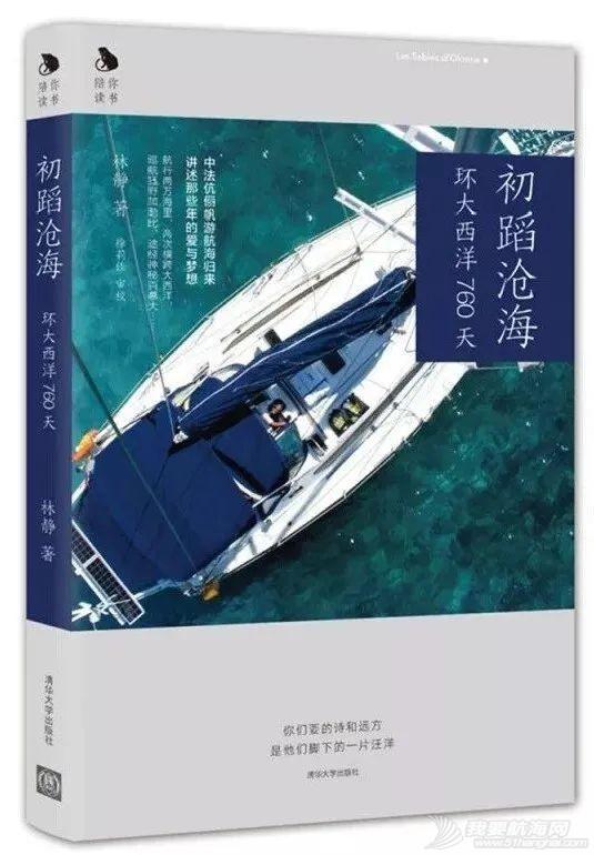 逐梦远航,'悦读'世界w45.jpg