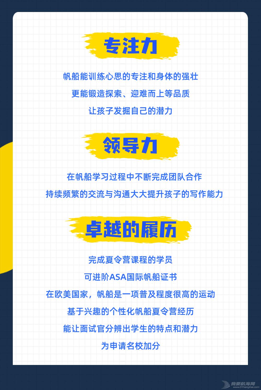 【又玩又学习,又练又比赛】2021威海帆船训练游学营w14.jpg