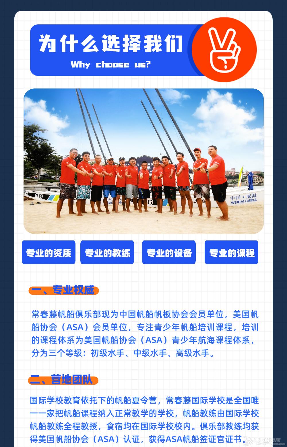 【又玩又学习,又练又比赛】2021威海帆船训练游学营w15.jpg