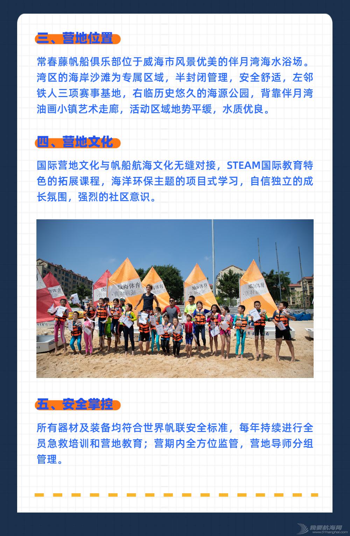 【又玩又学习,又练又比赛】2021威海帆船训练游学营w16.jpg