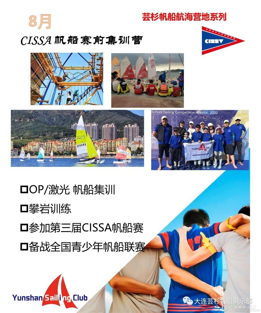 学校,训练,帆船,威海,孩子 【又玩又学习,又练又比赛】2021威海帆船训练游学营  110149xzkrb8kzb1trzyqq