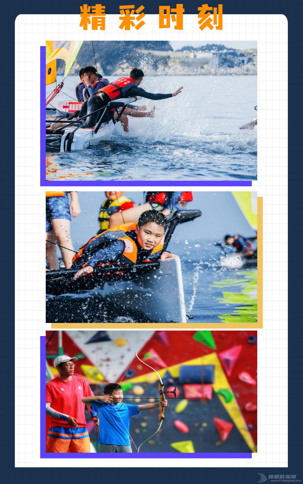 【又玩又学习,又练又比赛】2021威海帆船训练游学营w24.jpg
