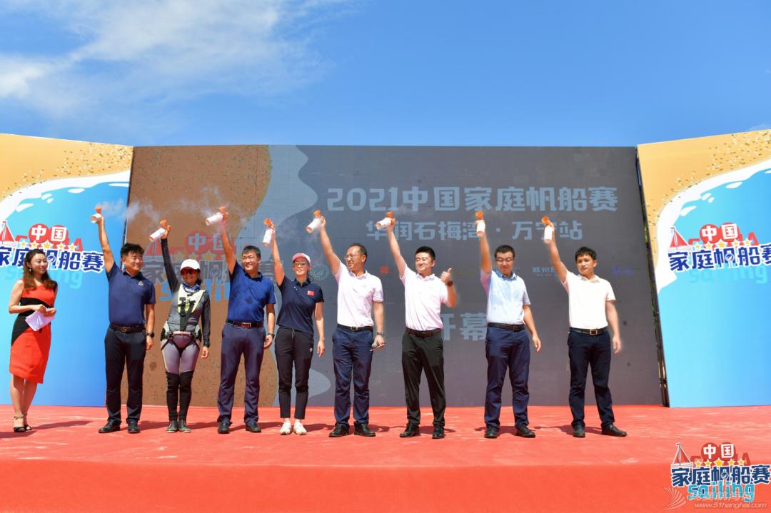开启第四年征程 2021中国家庭帆船赛万宁华润石梅湾揭幕w1.jpg