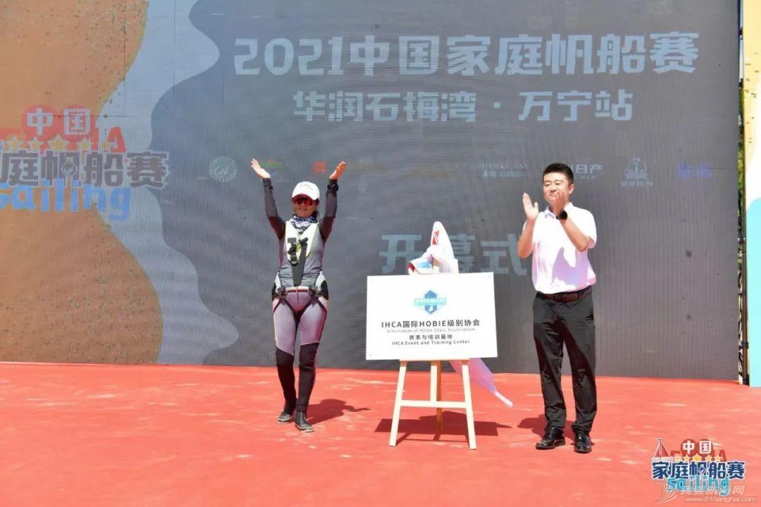 开启第四年征程 2021中国家庭帆船赛万宁华润石梅湾揭幕w10.jpg
