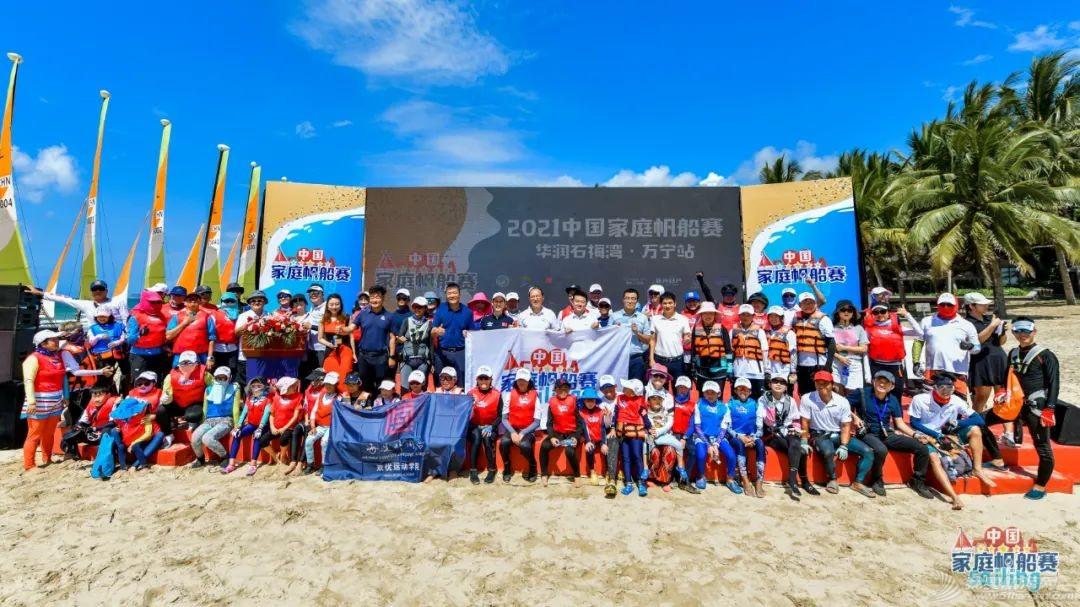 开启第四年征程 2021中国家庭帆船赛万宁华润石梅湾揭幕w12.jpg