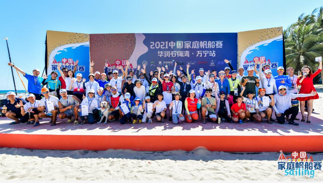 2021中国家庭帆船赛华润石梅湾万宁站收帆w1.jpg