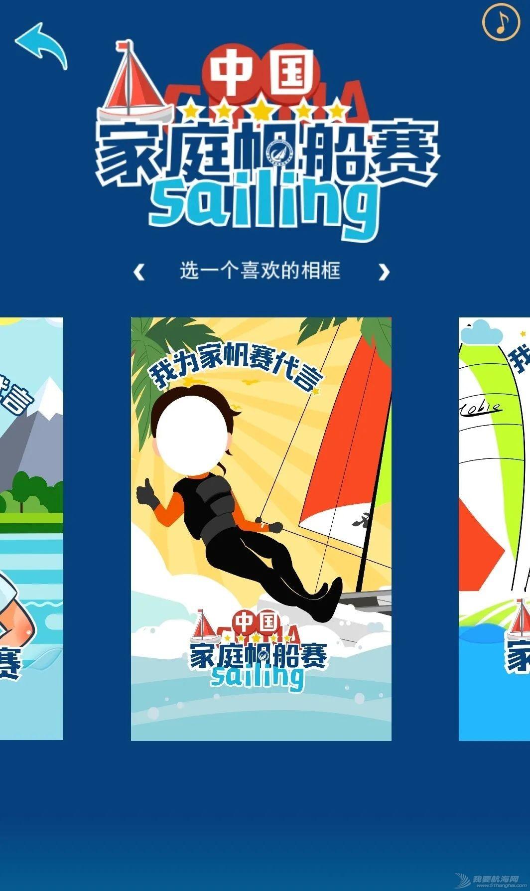"""家帆赛""""拍了拍""""你的小心心并邀请你成为代言人 和帆船一起跨年w4.jpg"""