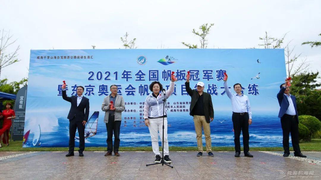 2021年全国帆板冠军赛暨东京奥运会帆板项目备战大合练荣成举行w1.jpg