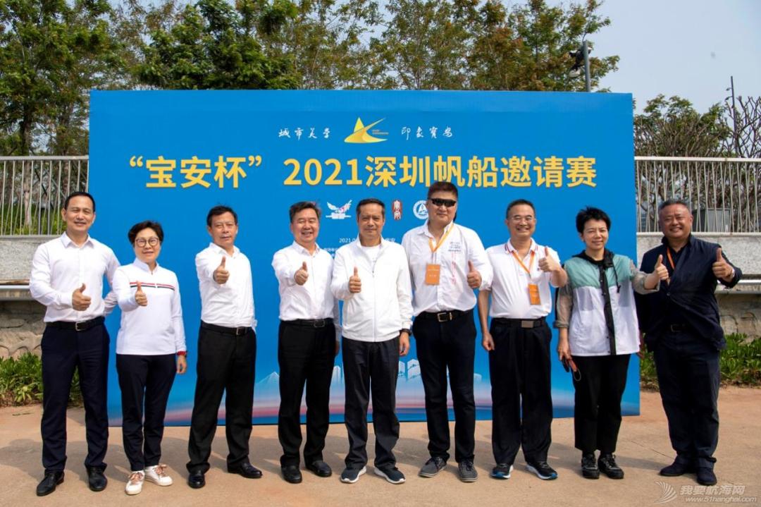 """""""宝安杯""""2021深圳帆船邀请赛举行  帆船成宝安新名片w1.jpg"""