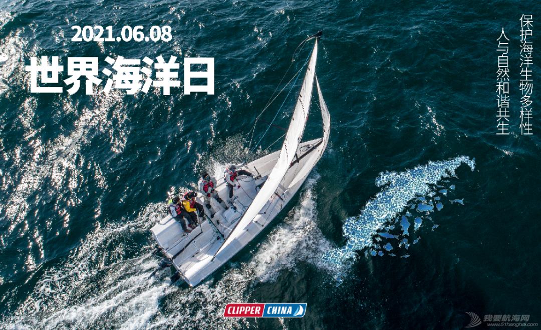 克利伯珠海号船员故事——乘风破浪,走向深蓝