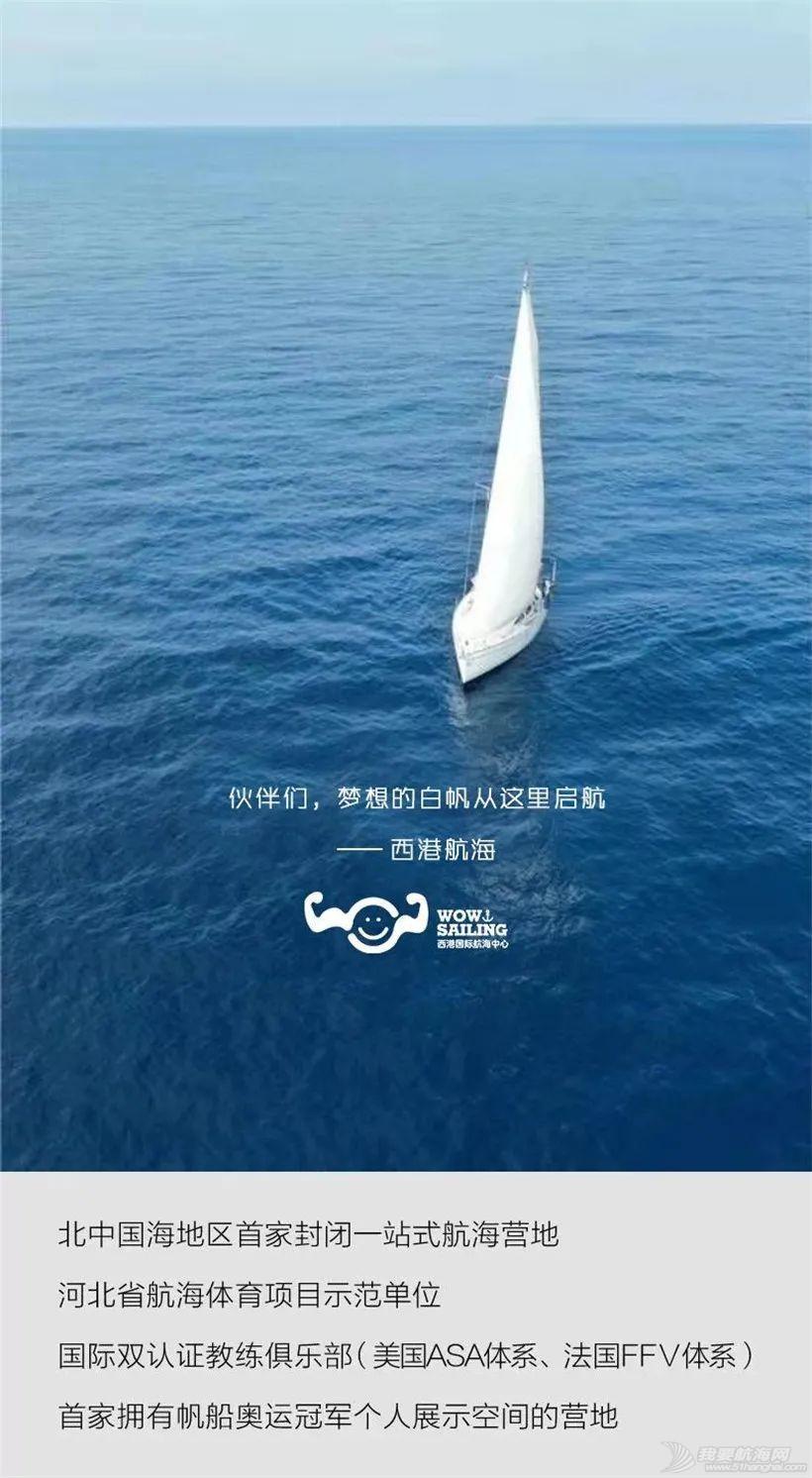 2021帆船夏令营之华北篇 中帆协小帆船认证培训中心营业啦①w20.jpg