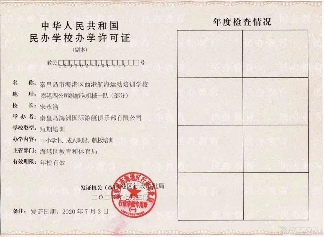 2021帆船夏令营之华北篇 中帆协小帆船认证培训中心营业啦①w31.jpg