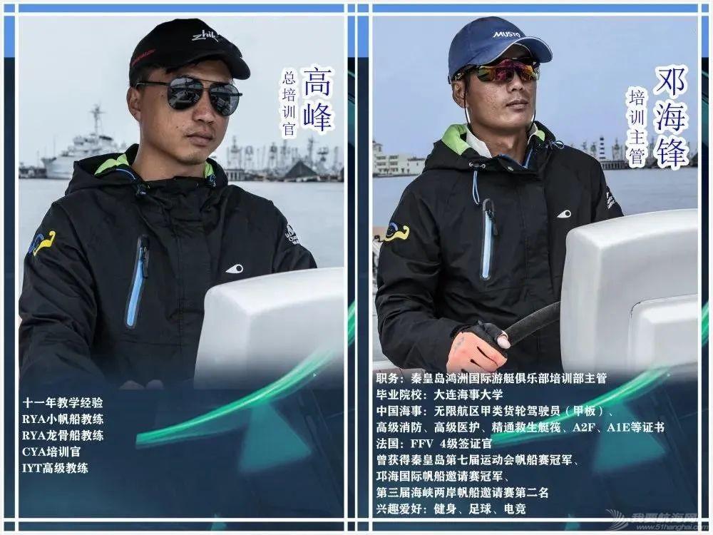 2021帆船夏令营之华北篇 中帆协小帆船认证培训中心营业啦①w32.jpg