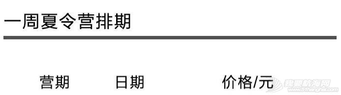 2021帆船夏令营之华北篇 中帆协小帆船认证培训中心营业啦①w39.jpg