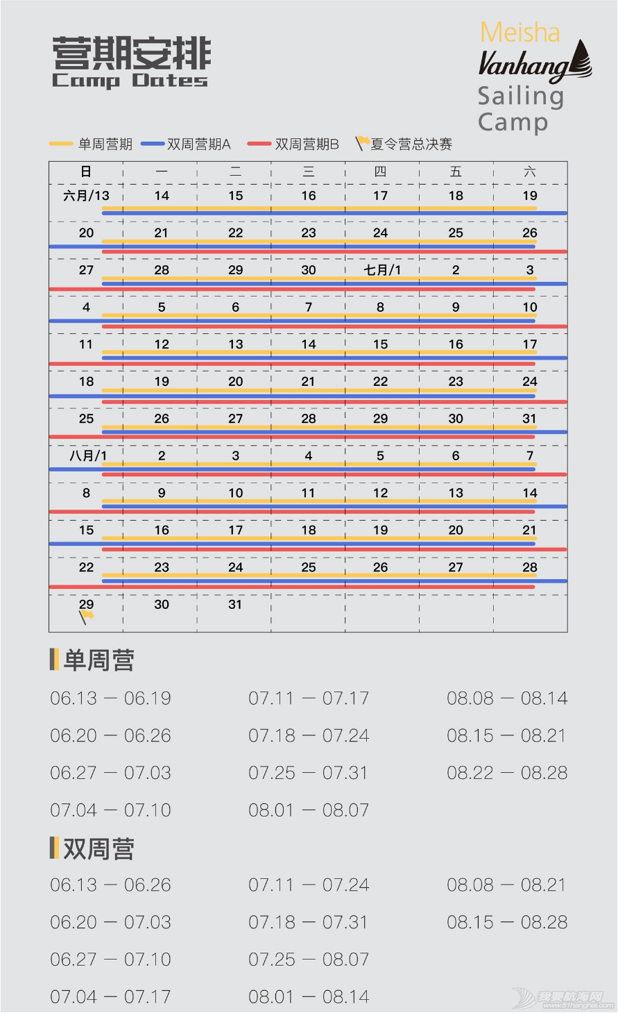2021帆船夏令营之华南篇|中帆协小帆船认证培训中心营业啦②w13.jpg