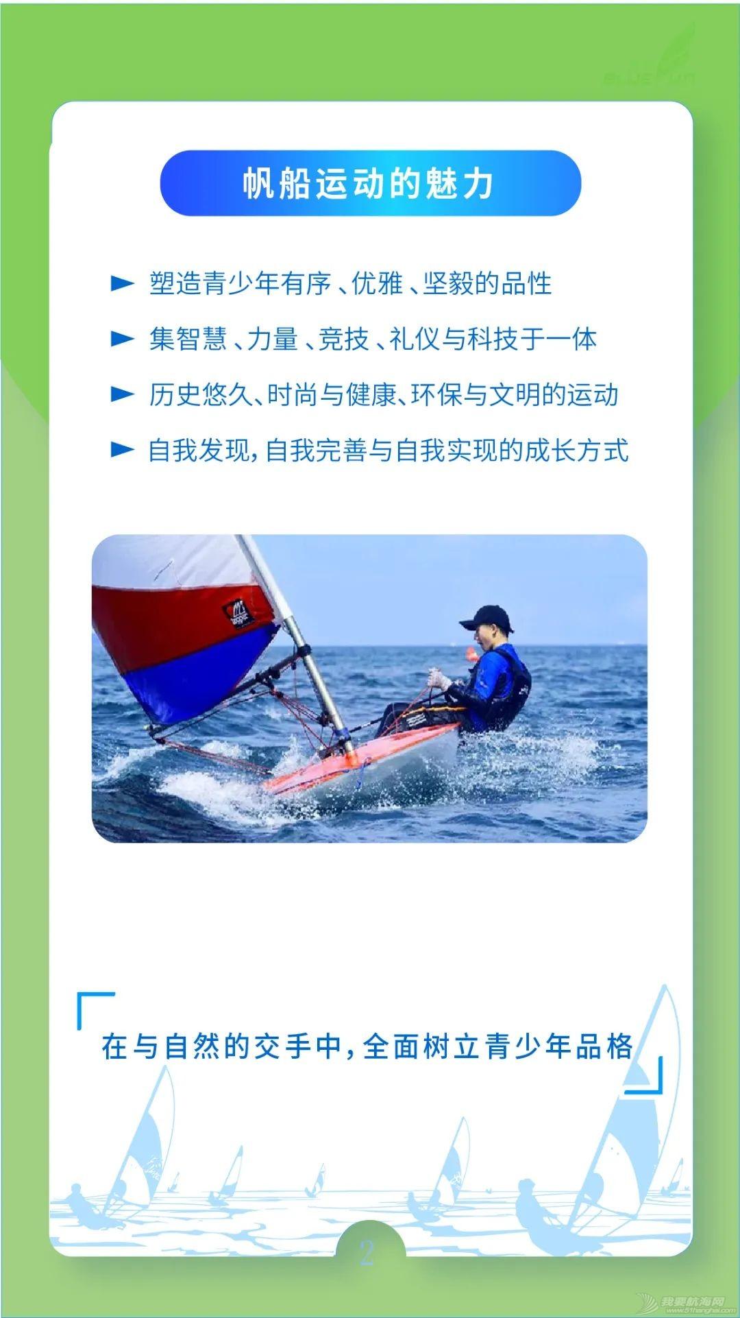 2021帆船夏令营之华南篇|中帆协小帆船认证培训中心营业啦②w21.jpg