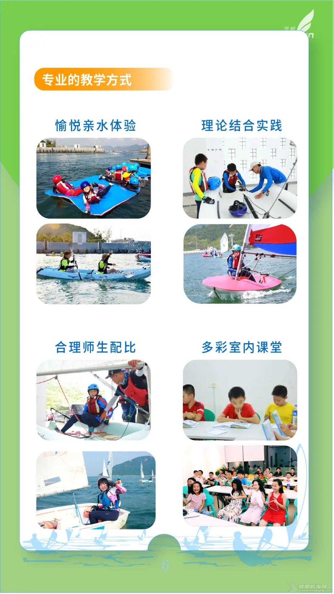 2021帆船夏令营之华南篇|中帆协小帆船认证培训中心营业啦②w25.jpg