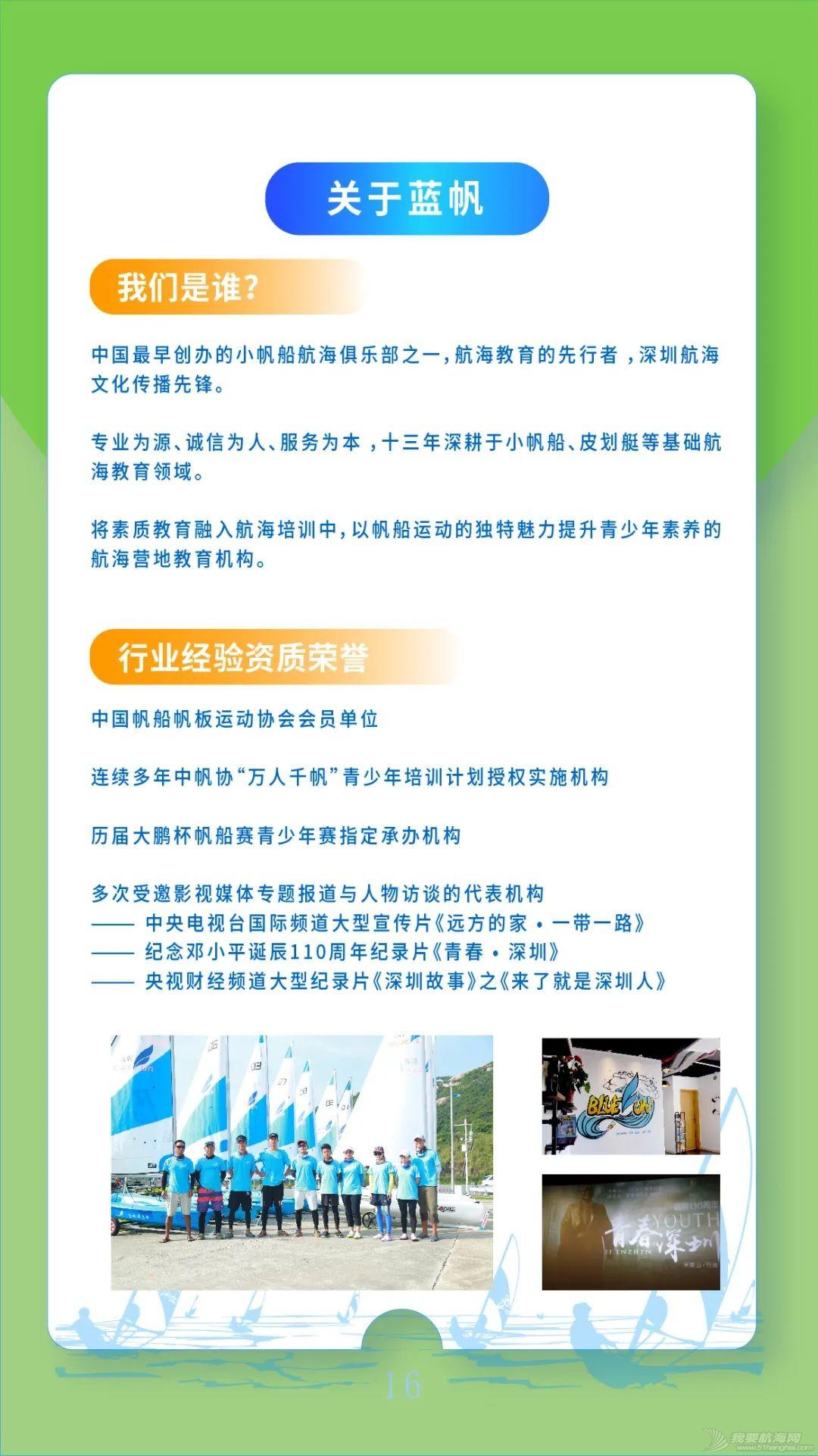 2021帆船夏令营之华南篇|中帆协小帆船认证培训中心营业啦②w34.jpg