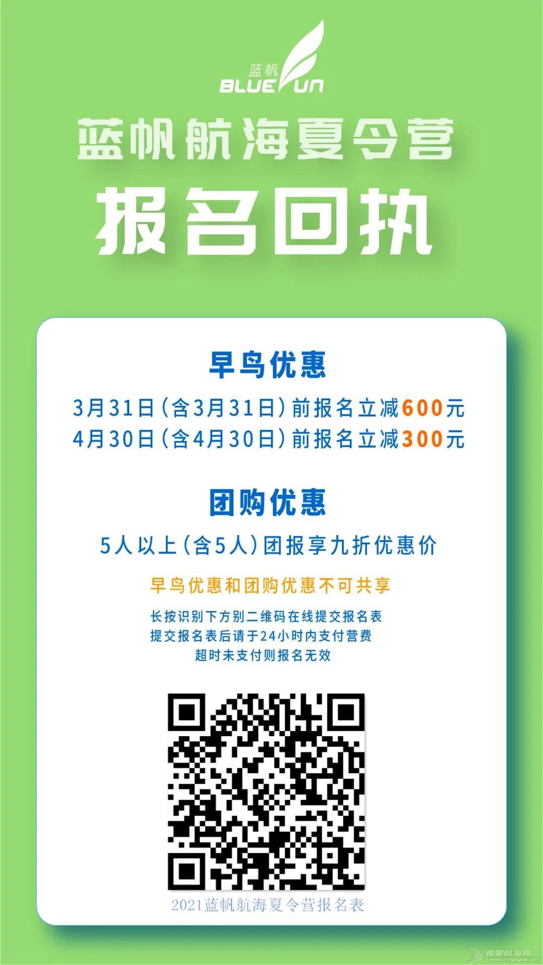 2021帆船夏令营之华南篇|中帆协小帆船认证培训中心营业啦②w36.jpg