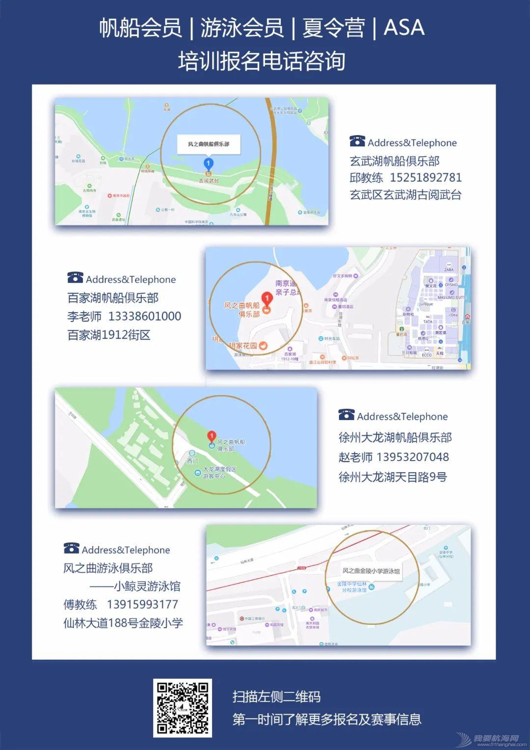 2021帆船夏令营之华东篇|中帆协小帆船认证培训中心营业啦③w16.jpg