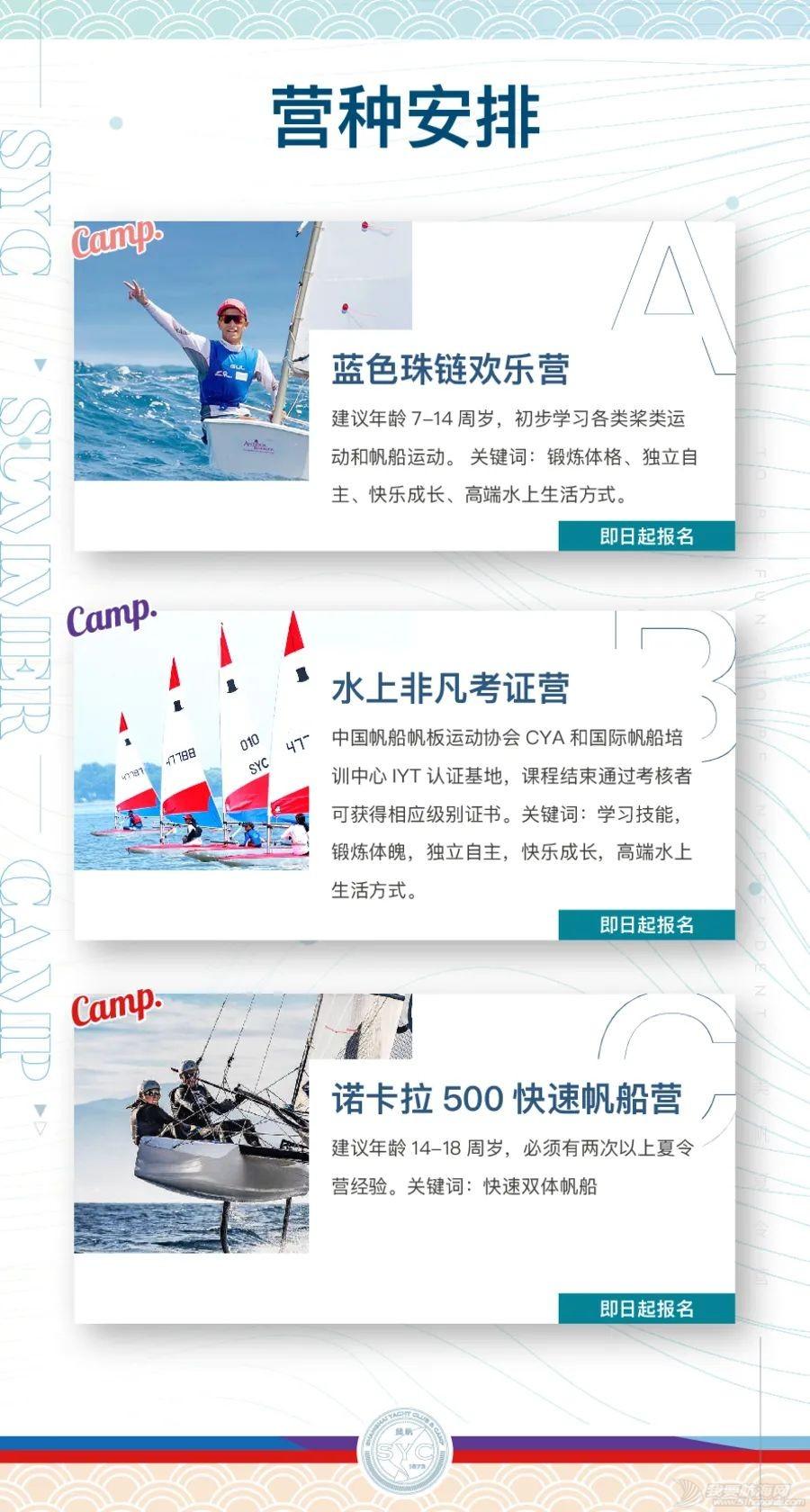 2021帆船夏令营之华东篇|中帆协小帆船认证培训中心营业啦③w19.jpg
