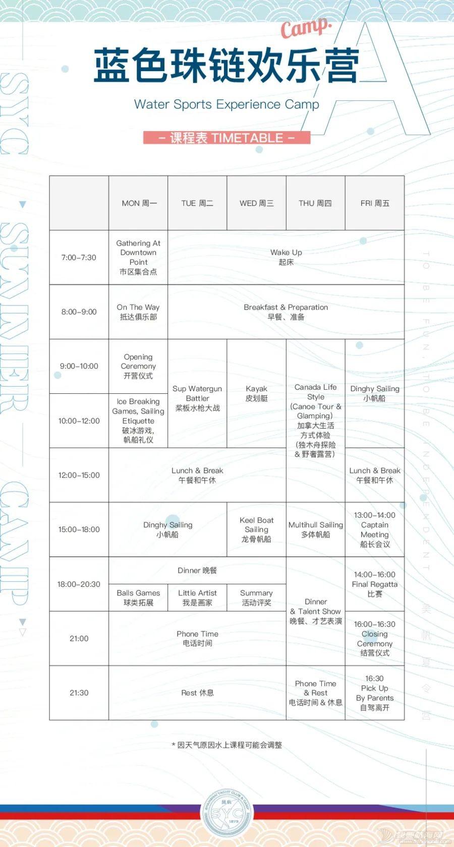 2021帆船夏令营之华东篇|中帆协小帆船认证培训中心营业啦③w21.jpg