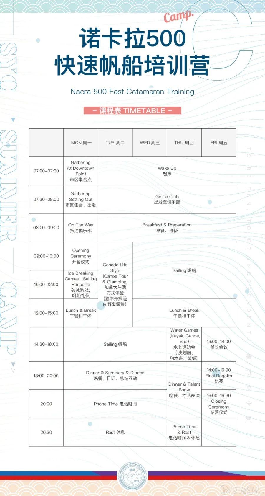 2021帆船夏令营之华东篇|中帆协小帆船认证培训中心营业啦③w23.jpg