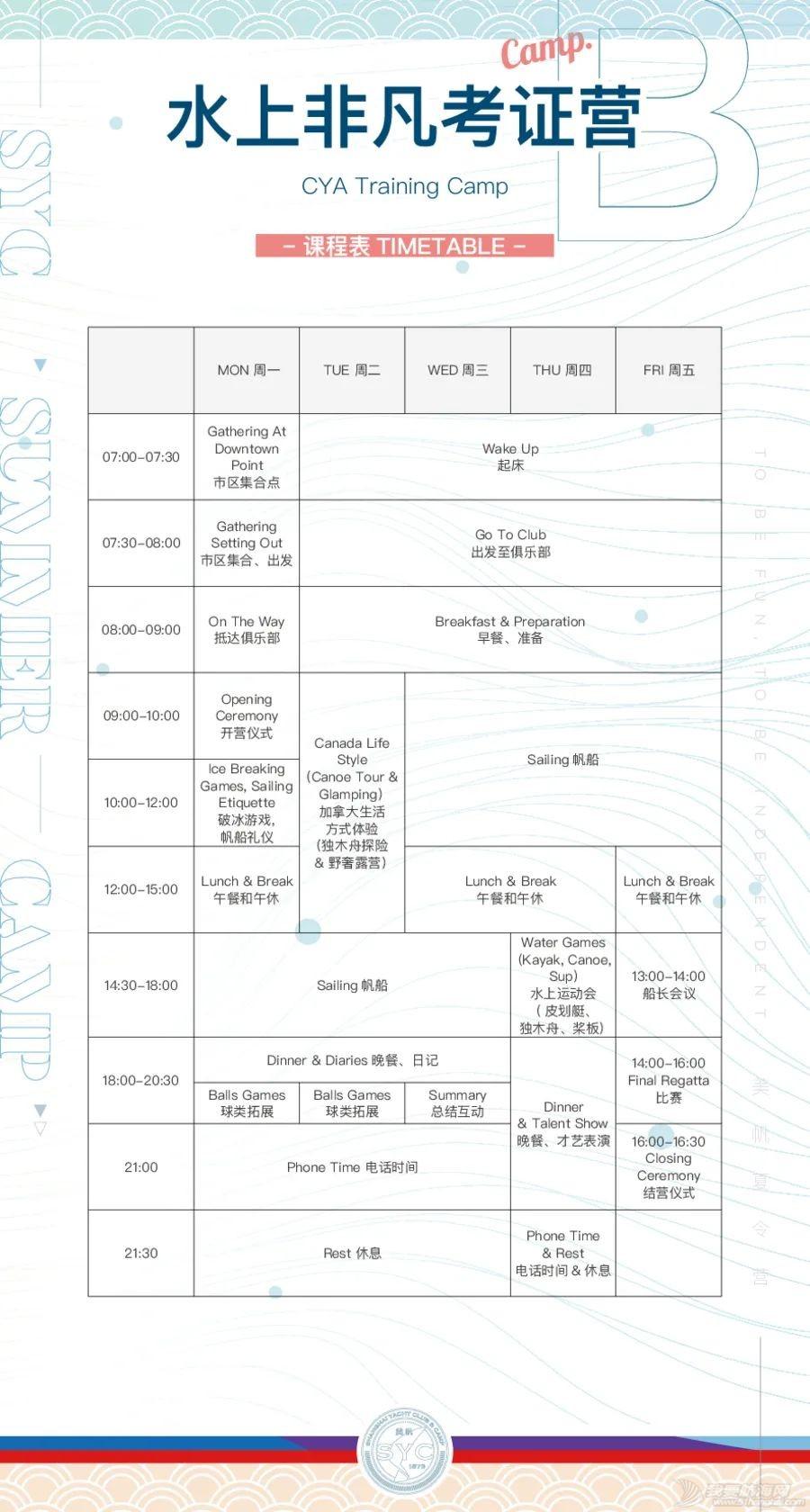 2021帆船夏令营之华东篇|中帆协小帆船认证培训中心营业啦③w22.jpg