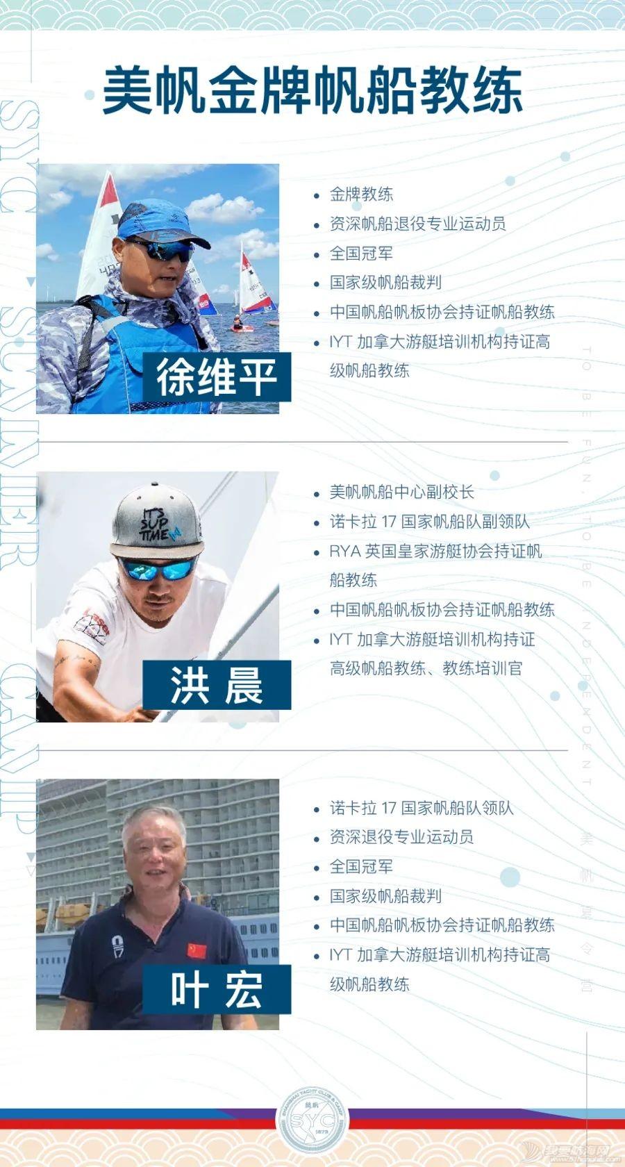 2021帆船夏令营之华东篇|中帆协小帆船认证培训中心营业啦③w24.jpg