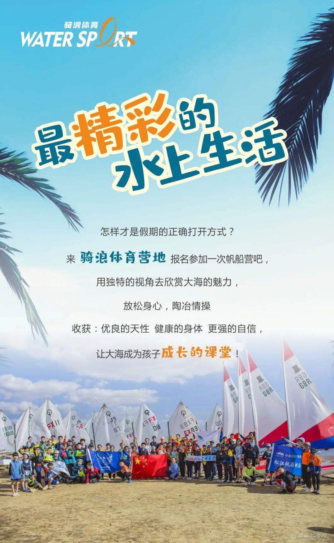 2021帆船夏令营之华东篇|中帆协小帆船认证培训中心营业啦③w34.jpg