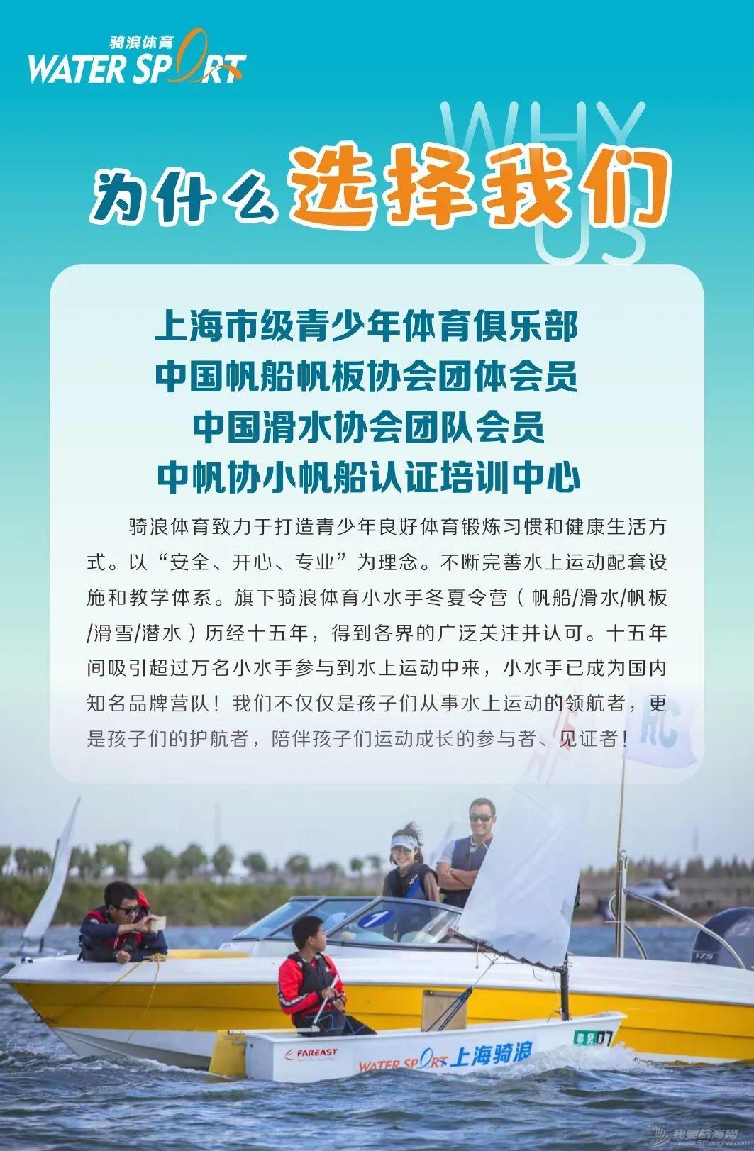 2021帆船夏令营之华东篇|中帆协小帆船认证培训中心营业啦③w38.jpg