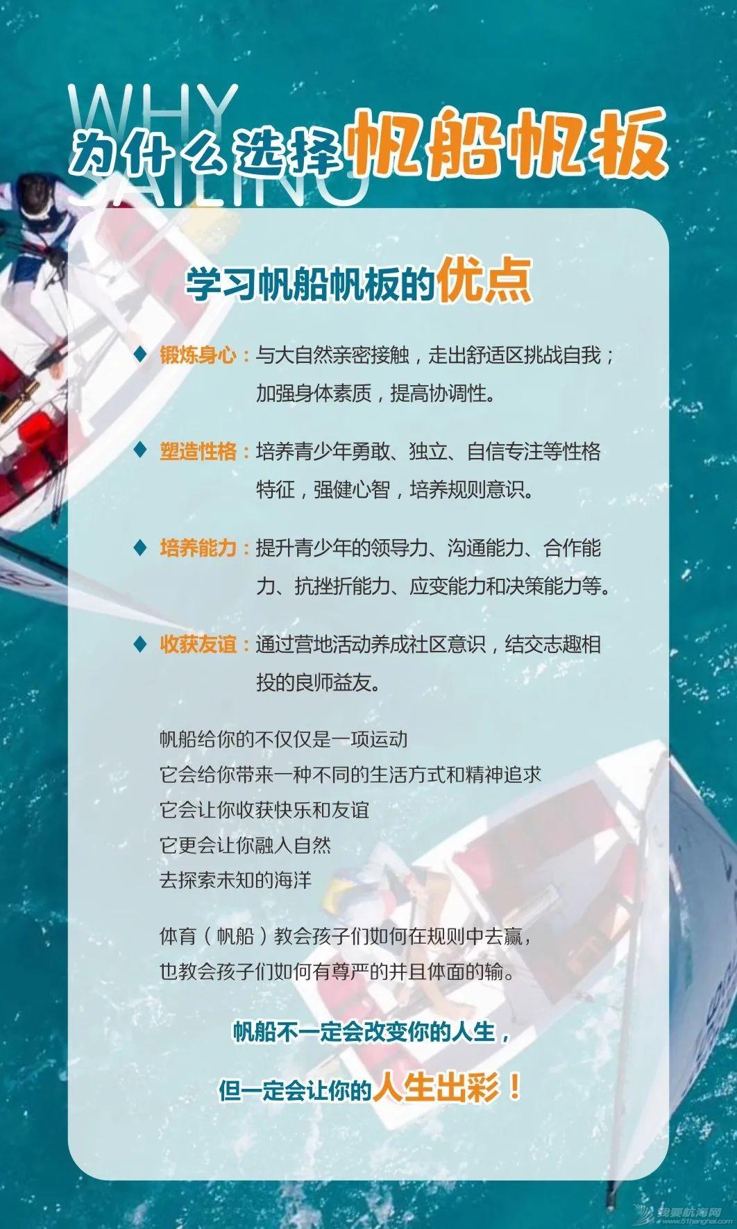 2021帆船夏令营之华东篇|中帆协小帆船认证培训中心营业啦③w41.jpg