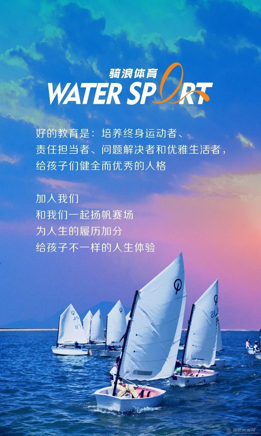 2021帆船夏令营之华东篇|中帆协小帆船认证培训中心营业啦③w49.jpg