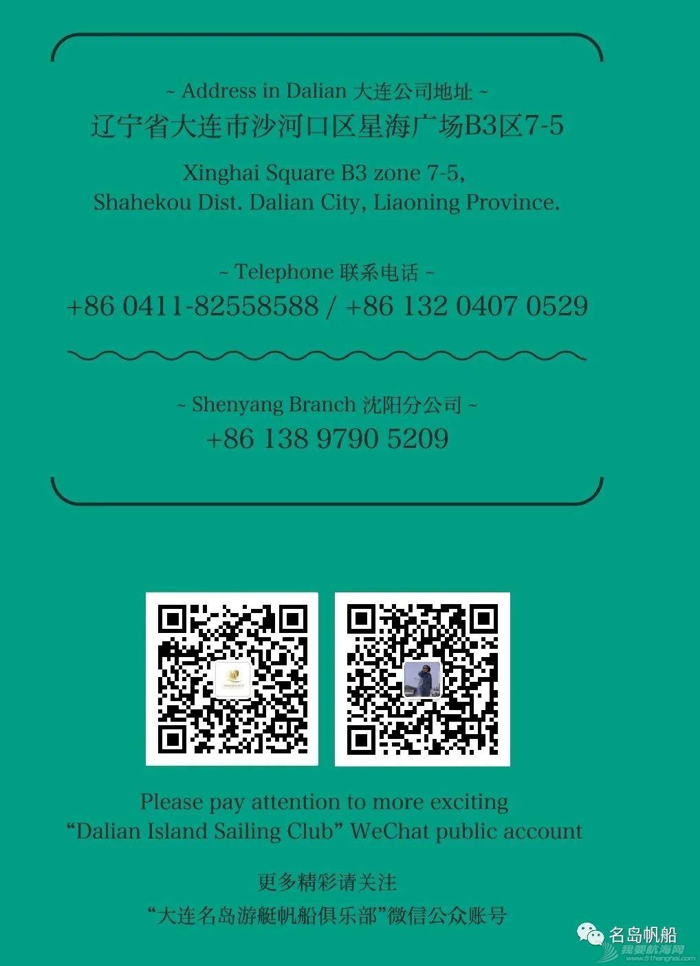 2021帆船夏令营之华中&东北篇|中帆协小帆船认证培训中心营业啦④w36.jpg