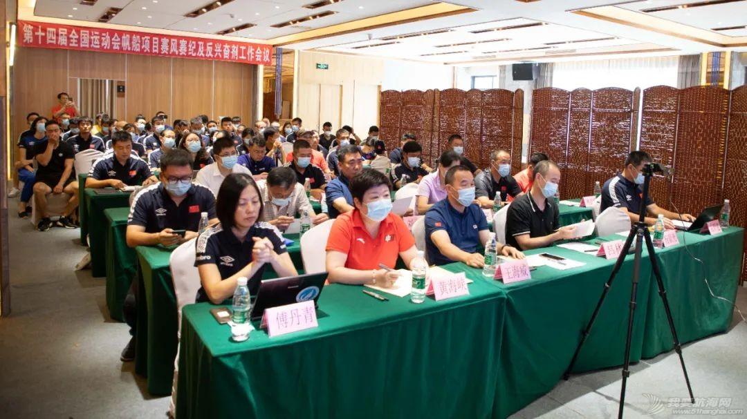 第十四届全国运动会帆船项目赛风赛纪及反兴奋剂工作会议举行w2.jpg